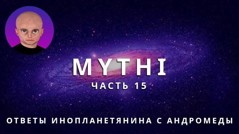 ОТВЕТЫ ПРИШЕЛЬЦА С АНДРОМЕДЫ ЧАСТЬ 15 ИНОПЛАНЕТЯНИН МИТИ MYTHI