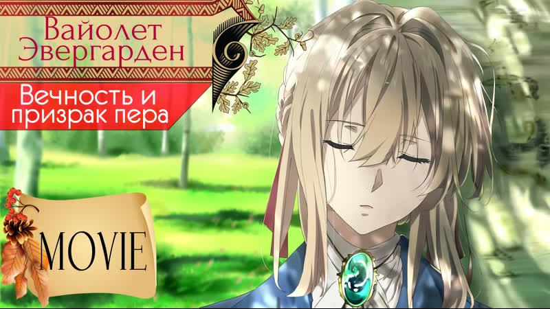 Вайолет Эвергарден Вечность и призрак пера Violet Evergarden Gaiden Eien to Jidou Shuki Ningyou MOVIE