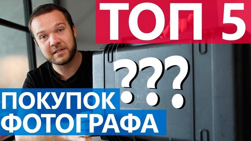 ТОП-5 ПОКУПОК ПРОФ ФОТОГРАФА