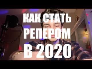 Как стать репером в 2020