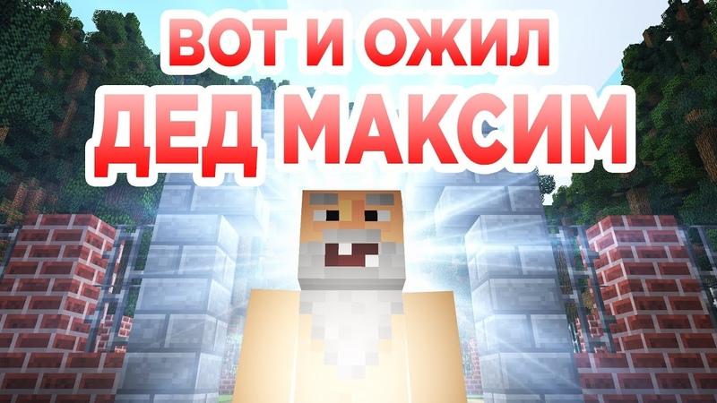 Вот и ожил Дед Максим Прикол Майнкрафт машинима