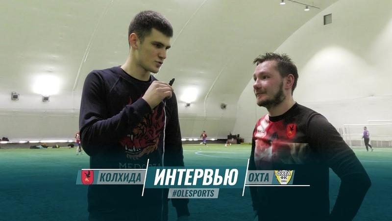 Колхида Охта Интервью