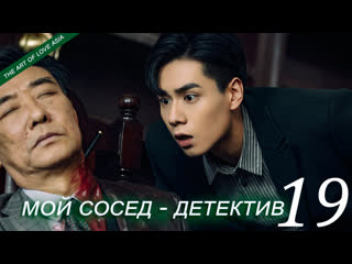 Мой сосед – детектив / My roommate is a detective - 19 Эпизод  (русские субтитры)