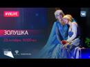Спектакль «Золушка» | Национальный проект «Культура»