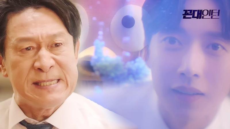 꼰대인턴 티저2 박해진X김응수 훈남 부장과 핫닭이의 반전로맨스 ♥