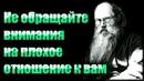 Будь внимателен к себе Не обращайте внимания на плохое отношение к вам людей Никон Воробьев