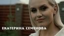 Катя Семенова, о победе на конкурсе КРАСА МАГНИТКИ на ЖЕМЧУЖИНЕ 2020 о блогерстве, о бизнесе.