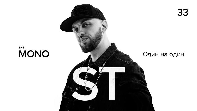 ST - Один на один (Live) (Паблик ХИП-ХОП - VK)