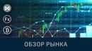 🔴 Прямой эфир Полный обзор рынка Форекс, Московская биржа, Криптовалюты