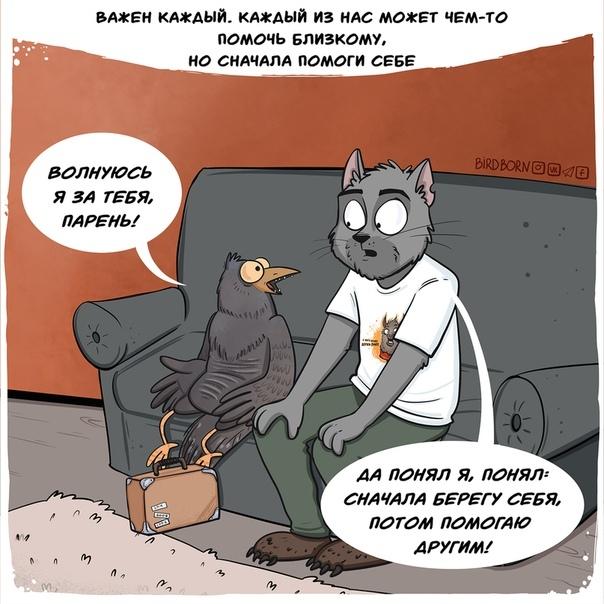 Комикс про то, как пережить карантин и остаться полезным Этот комикс создан в поддержку проекта «Помощь рядом»Иллюстратор: