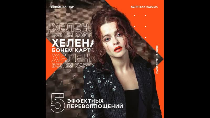 Фильмы с Хеленой Бонем Картер наWink