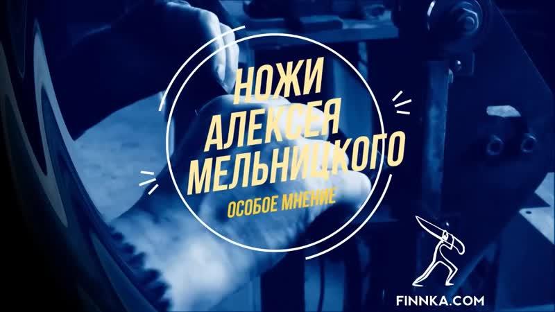 Ножи Алексея Мельницкого. Особое мнение