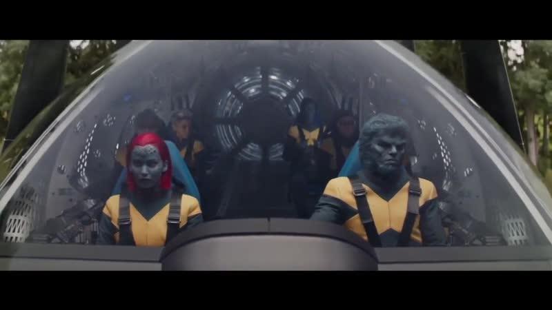 Люди Икс Тёмный Феникс Отрывок