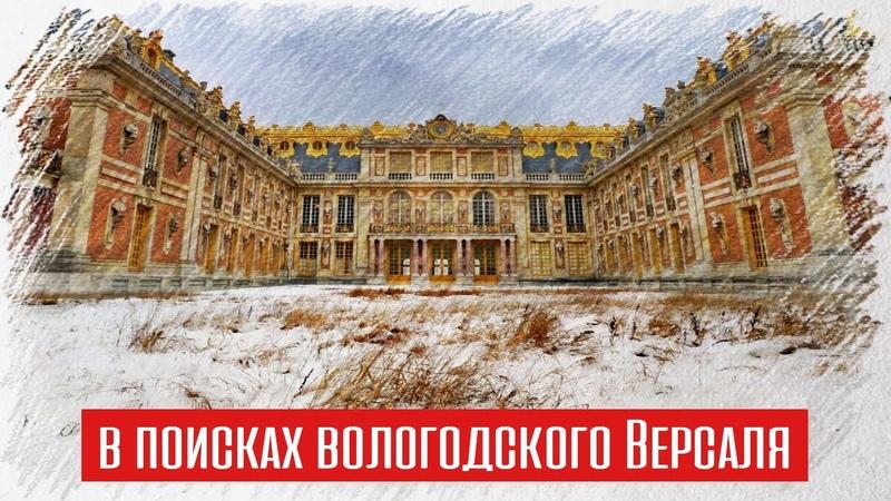 В поисках вологодского Версаля