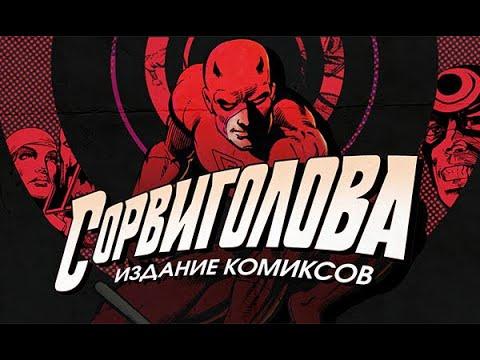 Издадим Сорвиголову вместе Boomstarter