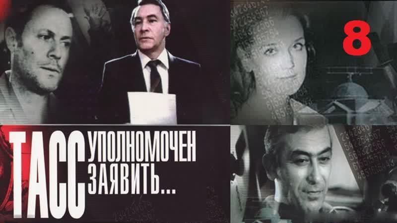 ТАСС уполномочен заявить 1984 8 серия