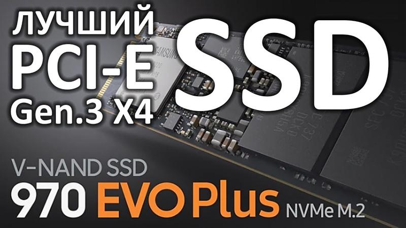 Лучший NVMe PCI-E SSD или обзор на SSD диск SAMSUNG M.2 970 EVO Plus 500 Gb (MZ-V7S500BW)