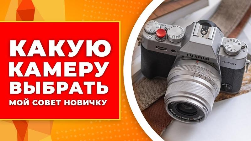 Какую камеру выбрать новичку Обзор Fujinon 50mm f2 в паре с Fujifilm X-T3 и X-T20. Примеры фото.