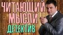 Фильм про тайны разума Читающий мысли Русские детективы новинки 2020