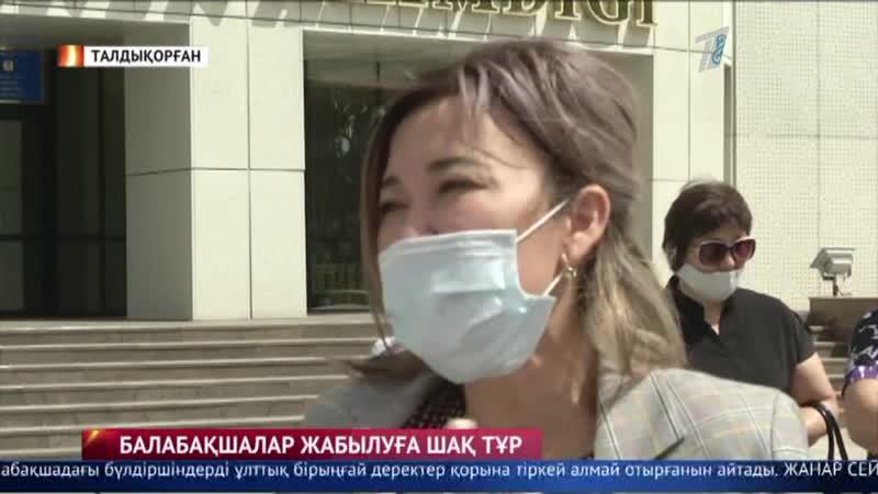 Алматы облысында балабақшалар жабылуға шақ тұр