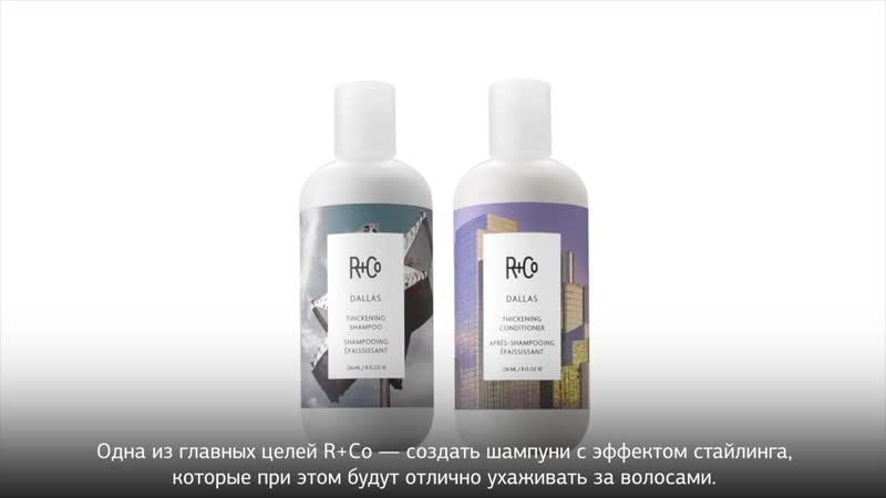 DALLAS Thickening Shampoo Conditioner, featuring Polina