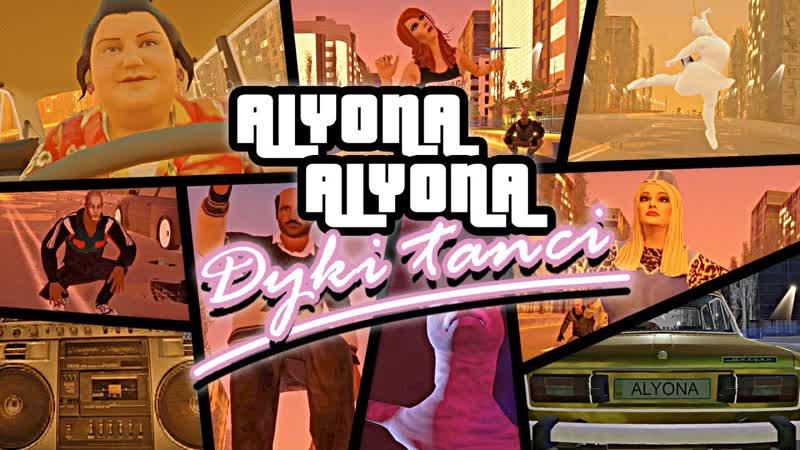 Alyona alyona Дикі танці I клип VQmusic Алена Альона