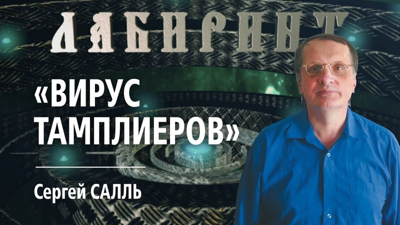 ЛАБИРИНТ Вирус ТАМПЛИЕРОВ Сергей Салль