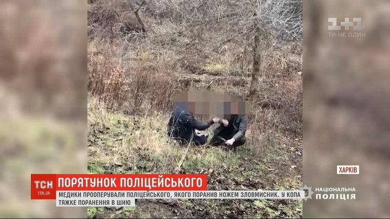 Зловмисник який у Харкові взяв у заручники перехожу тяжко поранив копа