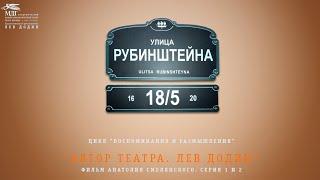 Автор Театра. Лев Додин – фильм Анатолия Смелянского (1 и 2 серии)