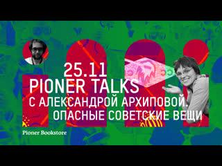 Pioner Talks с Александрой Архиповой  Опасные советские вещи, слухи и ужасы чатов в Вотсаппе