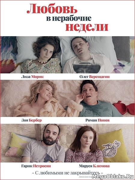 Любовь в нерабочие недели (1 сезон: 1-10 серия из 10) / 2020 / РУ / WEBRip + (AVC) + (1080p)