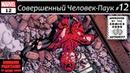Комикс Совершенный Человек-Паук 12/ Superior Spider-Man 12