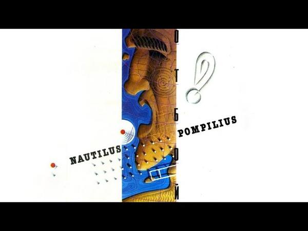 Отбой Раскол Наутилус Помпилиус 1988г DISK Обзор изданий альбомов