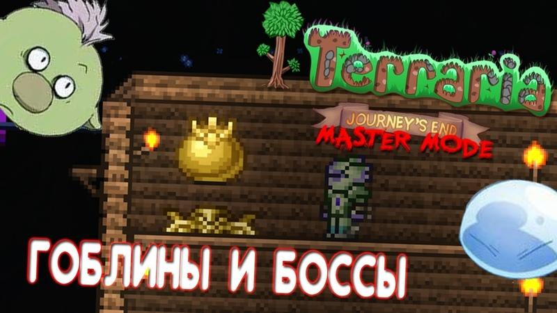 Terraria Journey's End 3 Гоблины и Боссы