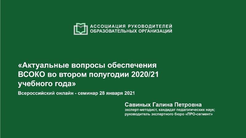 Актуальные вопросы обеспечения ВСОКО во втором полугодии 202021 учебного года»