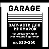 Фото Garag Garag ВКонтакте
