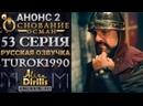 Основание Осман 2 анонс к 53 серии turok1990