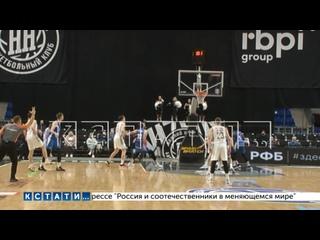 Баскетболисты «Нижнего Новгорода» встречались в эт...