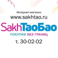 Интернет-магазин SakhТаоБао г. Южно-Сахалинск