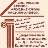 Логотип ЦБС им. Д.С. Лихачёва