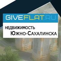 Недвижимость Южно-Сахалинска - GiveFlat.ru