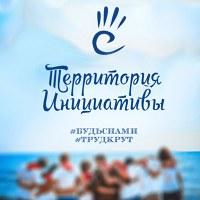 Логотип «Территория Инициативы» NEWS