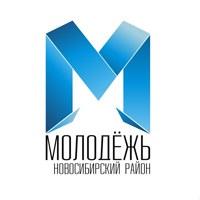 Логотип Молодежь Новосибирского района