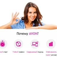 Avon Пенза Онлайн