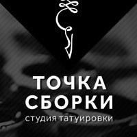 Логотип Студия Точка Сборки / Тату / Тюмень