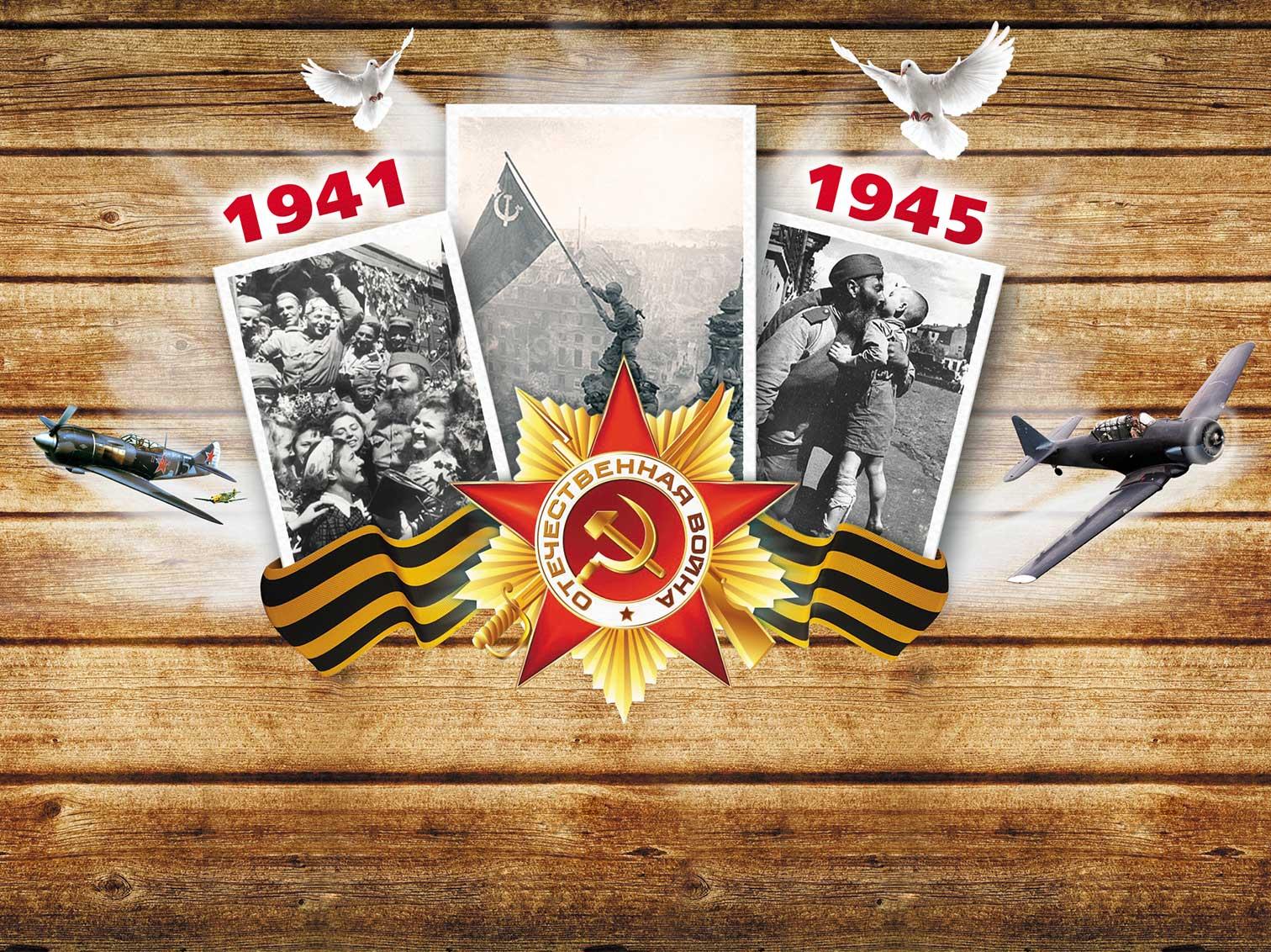 Этот тёплый весенний день — 9 Мая — незабываемая, памятная дата, День Победы.