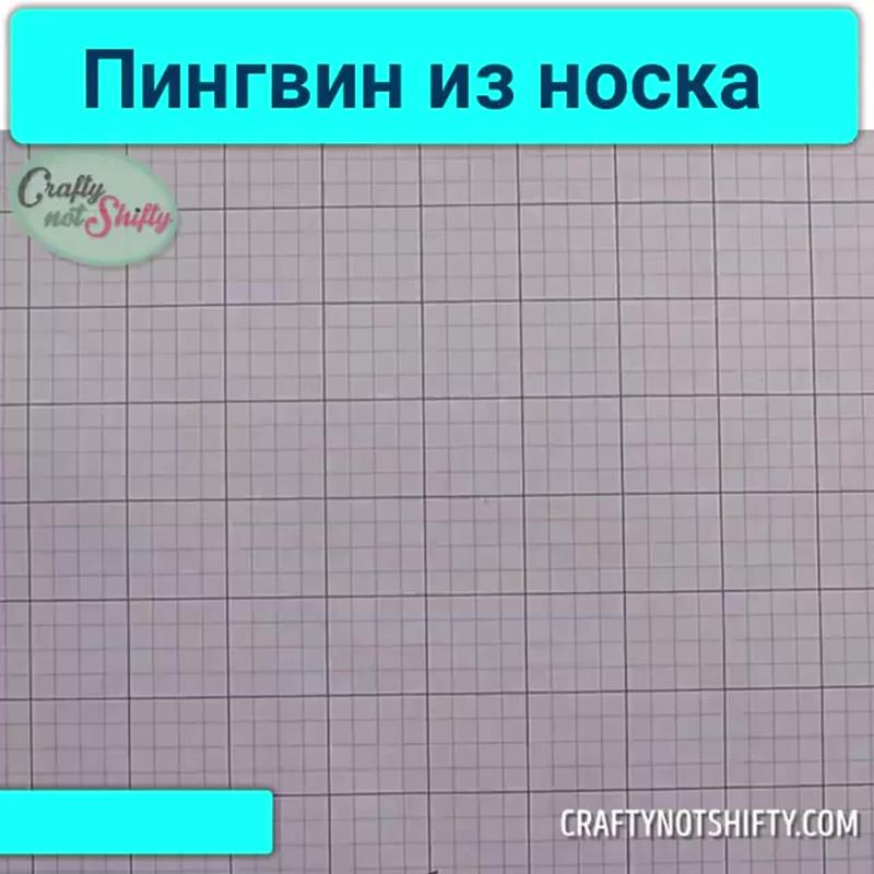 Пингвин из носка ☺ vk.com/luckycraft – подпишись!