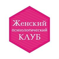 Логотип Женский Психологический Клуб