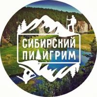 Логотип Сибирский Пилигрим: походы выходного дня