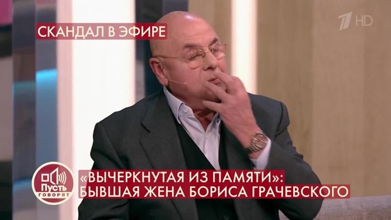 Скандал вэфире бывшая жена Бориса Грачевского покинула студию Пусть говорят